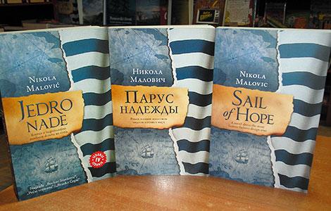kako sam 2014 godine u romanu jedro nade predvidio koronu laguna knjige