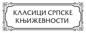 klasici srpske književnosti laguna knjige