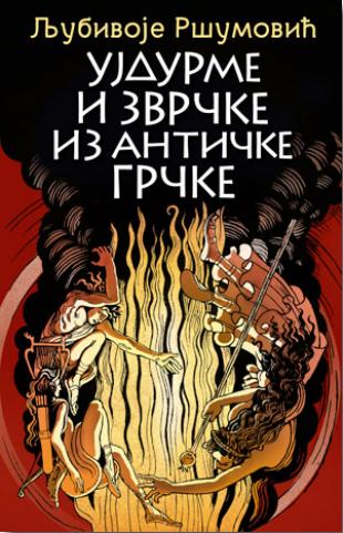 Ljubivoje Ršumović - Page 2 Ujdurme_i_zvrcke_iz_anticke_grcke-ljubivoje_rsumovic_v
