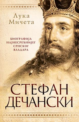 Nova izdanja knjiga - Page 3 Stefan_decanski-luka_miceta_v