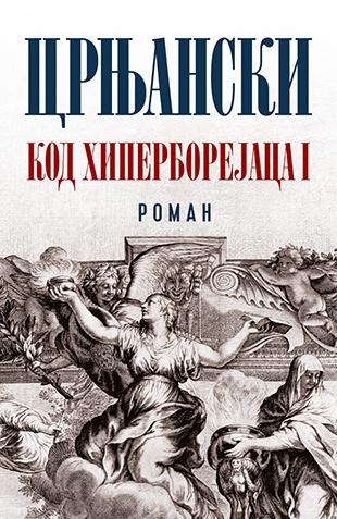Miloš Crnjanski  - Page 4 Kod_hiperborejaca_i-milos_crnjanski_v