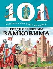 """""""101 чињеница коју треба да знаш о средњовековним замковима"""""""