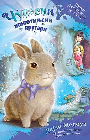 """Дејзи Медоуз, """"Дуња Дугобркић је отета"""""""