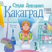 "Срђан Драгојевић, ""Какаград"""