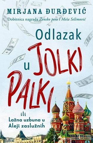 odlazak_u_jolki_palki_ili_lazna_uzbuna_u