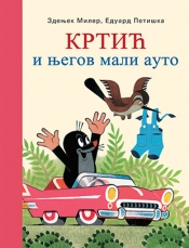 "Едуард Петишка, Зденјек Милер, ""Кртић и његов мали ауто"""