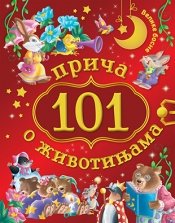 """""""101 прича о животињама"""""""
