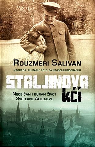 """Роузмери Саливан, """"Стаљинова кћи"""""""