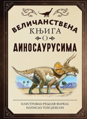 """Том Џексон, Рудолф Фаркас, """"Величанствена књига о диносаурусима"""""""