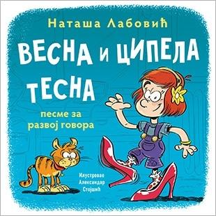 """Наташа Лабовић, """"Весна и ципела тесна"""""""