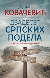 dvadeset srpskih podela laguna knjige