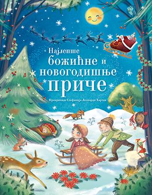 """Стефанија Леонарди Хартли, """"Најлепше божићне и новогодишње приче"""""""
