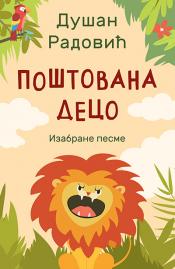 poštovana deco izabrane pesme laguna knjige