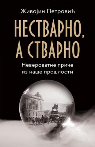 Nova izdanja knjiga - Page 9 Nestvarno_a_stvarno-zivojin_petrovic_v