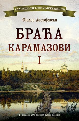 Preporučite knjigu - Page 8 Braca_karamazovi_i-fjodor_mihailovic_dostojevski_v